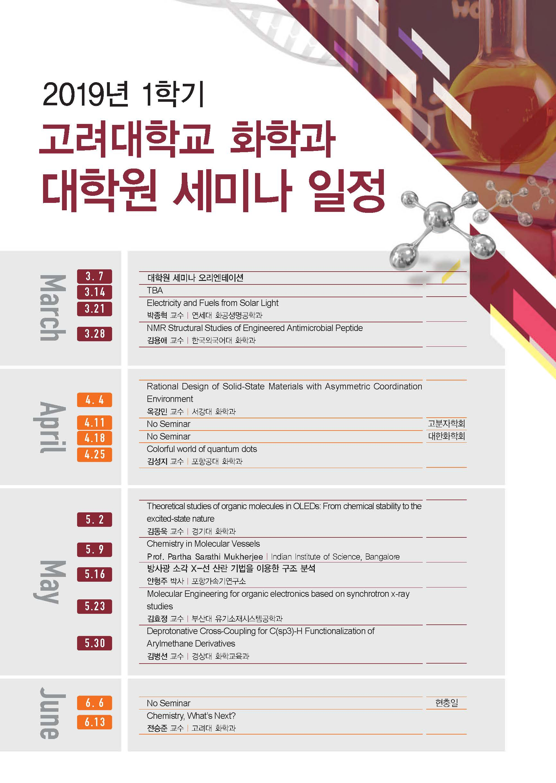 Spring semester 2019 Seminar Schedule_.jpg