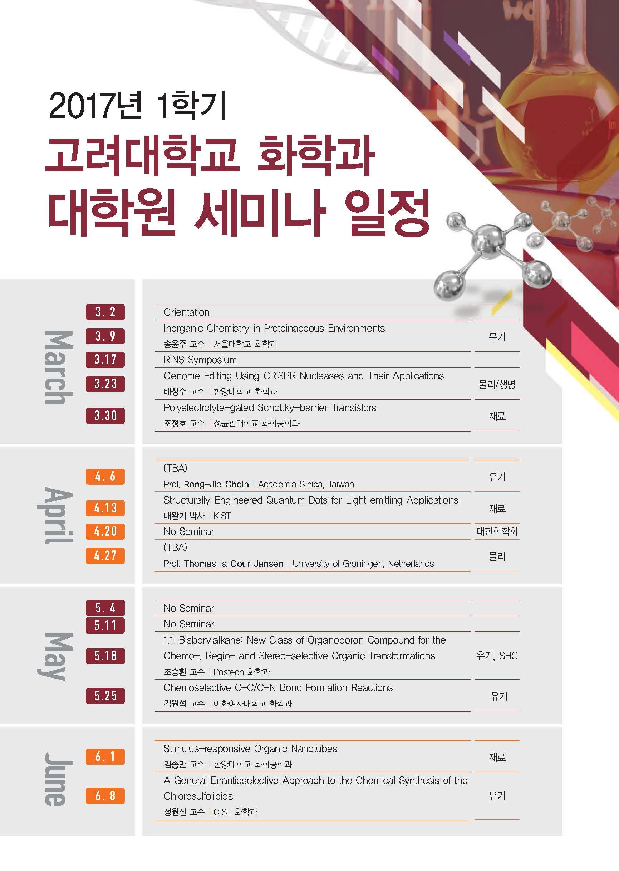 Spring semester 2017 Seminar Schedule.jpg